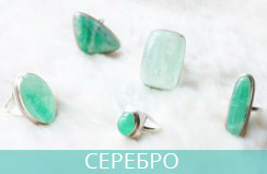 Серебро